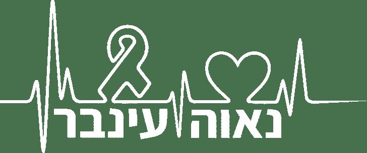 נאוה עינבר - יחסי ציבור בתחום הבריאות